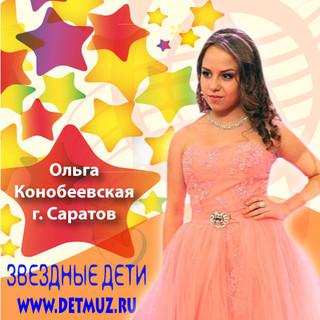 Ольга-Конобеевская.jpg