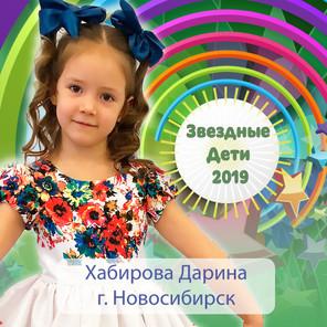 Хабирова-Дарина.jpg