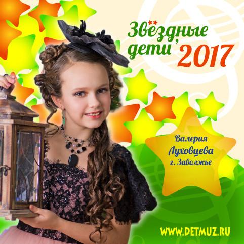 Луховцева-Валерия.jpg