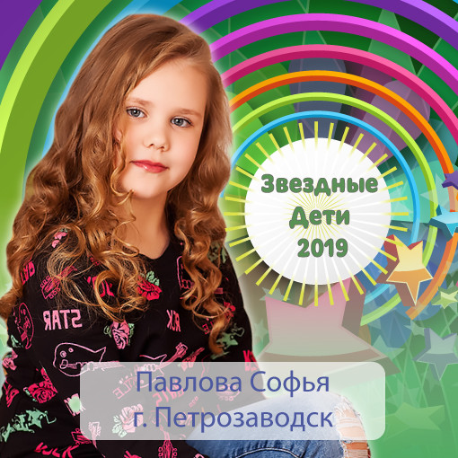 Павлова-Софья.jpg