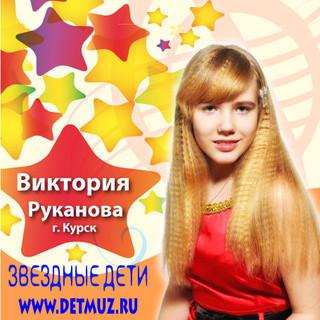 ВИКТОРИЯ-РУКАНОВА.jpg