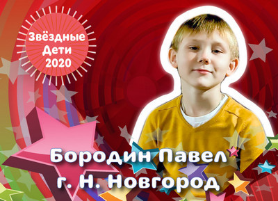 Бородин-Павел.jpg