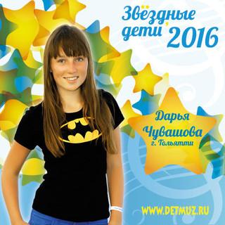 Дарья-Чувашова__-Звездные-дети-Звонкоголосая-страна.jpg