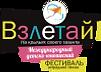 Логотип конкурса Взлетай!.png