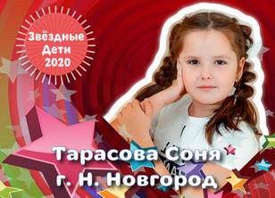 Тарасова-Соня.jpg