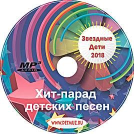 """Музыкальный диск """"Звездные дети 2018"""""""