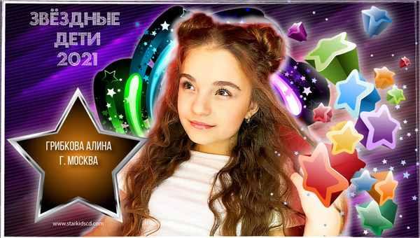 Грибкова-Алина.jpg