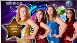 Вокальный-ансамбль-«МиЛеди».jpg