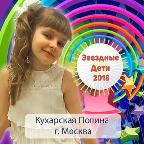 Кухарская-Полина.jpg