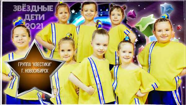 Группа-Квестики.jpg