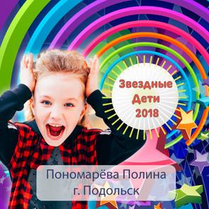 Пономарева-Полина.jpg