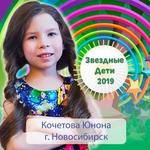 Кочетова-Юнона.jpg