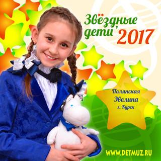 Полянская-Эвелина.jpg