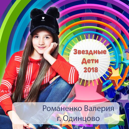 Романенко-Валерия.jpg