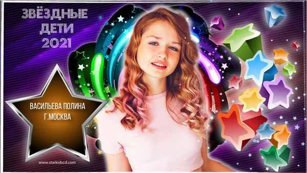 Васильева-Полина.jpg