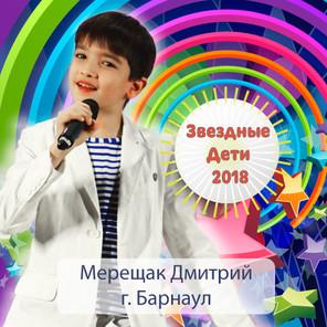 Мерещак-Дмитрий.jpg