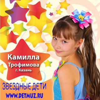 КАМИЛА-ТРОФИМОВА.jpg