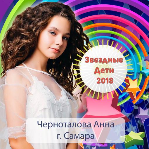 Черноталова-Анна.jpg