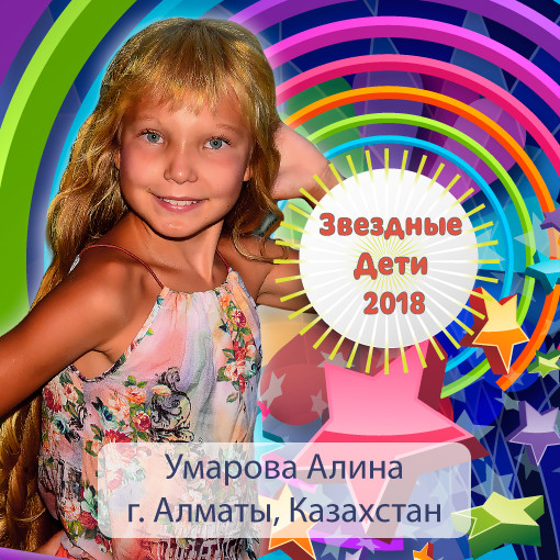 Умарова-Алина.jpg