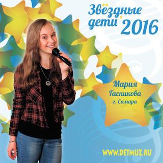 Мария-Гасникова__-Звездные-дети-Звонкоголосая-страна.jpg