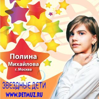 ПОЛИНА-МИХАЙЛОВА.jpg