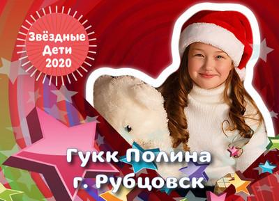 Гукк-Полина.jpg