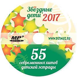 """Музыкальный диск """"Звездные дети 2017"""""""