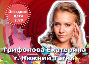 Трифонова-Екатерина.jpg