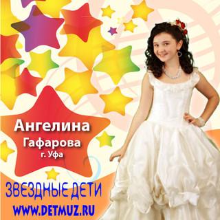 АНГЕЛИНА-ГАФАРОВА.jpg