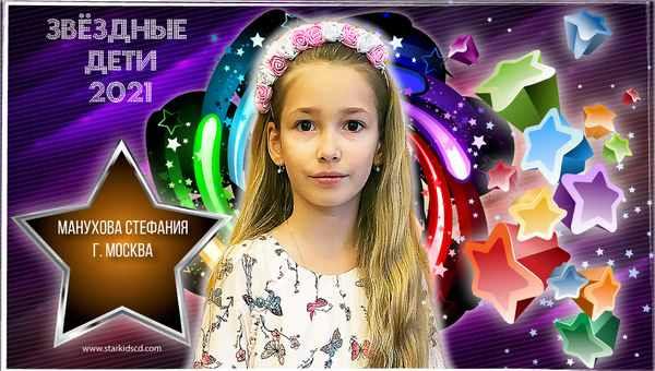 Манухова-Стефания.jpg