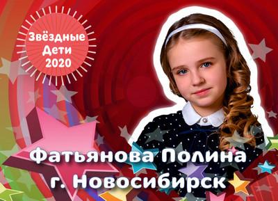 Фатьянова-Полина.jpg