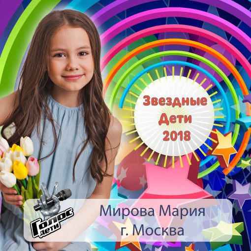 Мария-Мирова.jpg