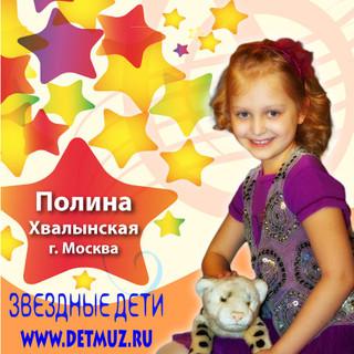 ПОЛИНА-ХВАЛЫНСКАЯ.jpg