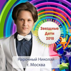 Нарочный Николай.jpg