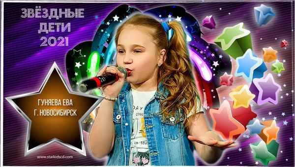 Гуняева-Ева.jpg
