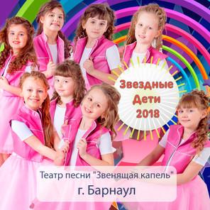 Театр песни Звенящая капель.jpg
