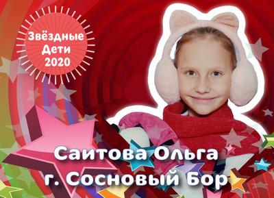 Саитова-Ольга.jpg