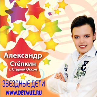 АЛЕКСАНДР-СТЕПКИН.jpg