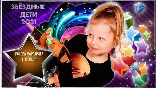 Исаева-Маргарита.jpg