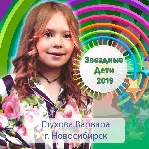Глухова-Варвара.jpg