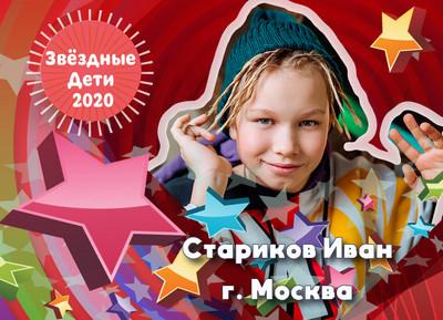 Стариков-Иван.jpg