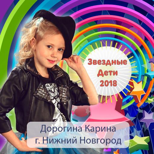 Дорогина-Карина.jpg
