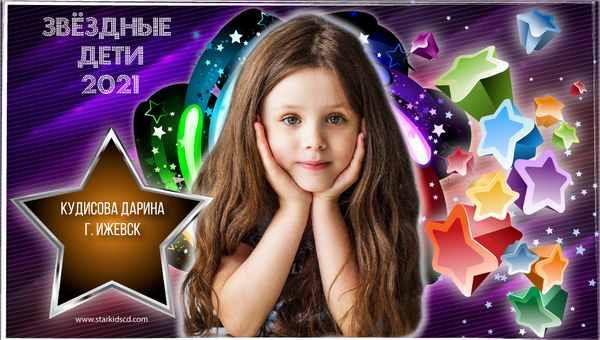 Кудисова-Дарина.jpg
