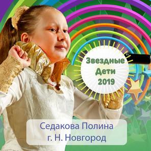 Седакова-Полина.jpg