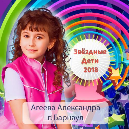 Агеева-Александра.jpg