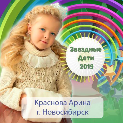 Краснова-Арина.jpg