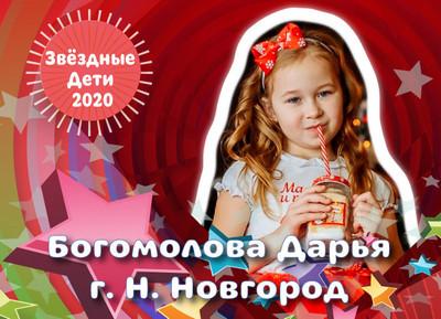 Богомолова-Дарья.jpg