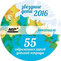 """Музыкальный диск """"Звездные дети 2016"""""""