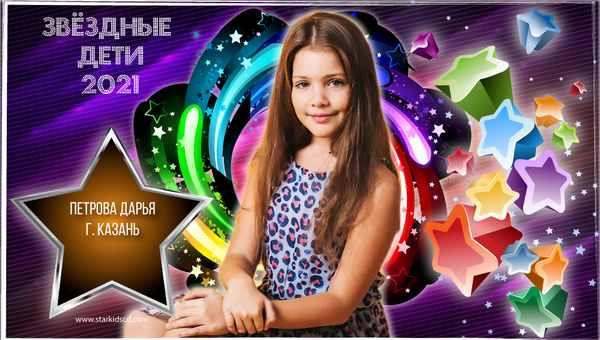 Петрова-Дарья.jpg