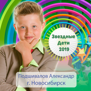 Подшивалов-Александр.jpg
